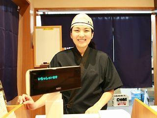 無添くら寿司 名取店のアルバイト情報