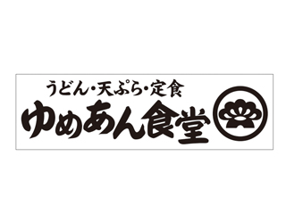 ゆめあん食堂 調布駅北口店<130516>のアルバイト情報
