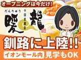 暖龍イオンモール釧路昭和店のアルバイト情報