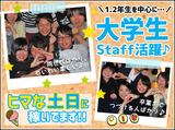 株式会社B.I.C. 小倉エリアのアルバイト情報