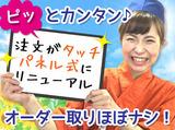 若竹丸 南長崎店のアルバイト情報