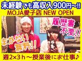 串焼楽酒MOJA 愛子店のアルバイト情報