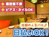 上野ガーデンファームのアルバイト情報