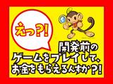 株式会社猿楽庁のアルバイト情報