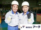 株式会社アーチ (勤務地:小山市萱橋周辺)のアルバイト情報
