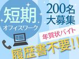 株式会社マイプリント 年賀係のアルバイト情報