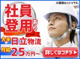 株式会社日立物流九州 小倉事業所のアルバイト情報