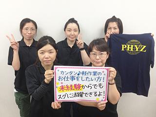 株式会社ファイズ 名古屋営業所(1214)のアルバイト情報