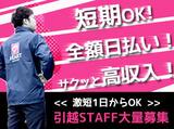 株式会社ハート引越センター ※長崎センターのアルバイト情報