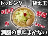 岐阜タンメン 岐阜本店のアルバイト情報