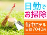 太平ビルサービス株式会社 旭川支店のアルバイト情報