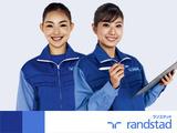 ランスタッド株式会社のアルバイト情報