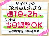 サイゼリヤ JR成田駅前店のアルバイト情報