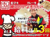 みよしの 手稲稲穂店のアルバイト情報