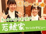 若鯱家 イオンモール川口前川店のアルバイト情報