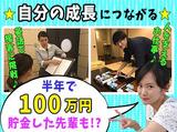 株式会社ヒューマニック リゾート事業部 札幌支店のアルバイト情報