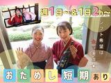 川蝉〜かわせみ〜のアルバイト情報