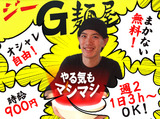 G麺屋たいらのアルバイト情報
