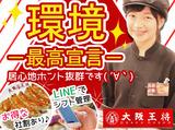 大阪王将 北9条店のアルバイト情報