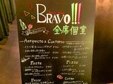 ブラーボ! 札幌メルキュール店のアルバイト情報