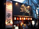 居酒屋華族 土浦店のアルバイト情報