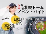 株式会社トライバルユニット 【勤務地:札幌ドーム】のアルバイト情報