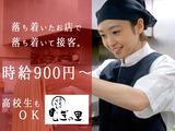 手延べうどん むぎの里 仙台岩切店のアルバイト情報