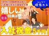 とりの介 釧路鳥取店のアルバイト情報