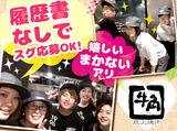 牛角(Gyu-Kaku) 厚別店のアルバイト情報