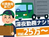 札樽自動車運輸株式会社のアルバイト情報