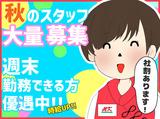 MKレストラン 桜木店のアルバイト情報