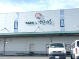 株式会社いわきゅう 遠州工場のアルバイト情報
