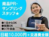 株式会社第一・エス・ピー ※勤務地:名古屋エリアのアルバイト情報