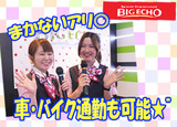 BIG ECHO (ビッグエコー) 橿原店のアルバイト情報