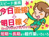 株式会社アクアフォース 札幌駅前サテライトのアルバイト情報