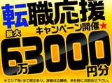 株式会社綜合キャリアオプション  【4002CU0830GA★2】のアルバイト情報