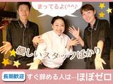 札幌焼きはまぐり ダイニング 桑名 南1条店のアルバイト情報