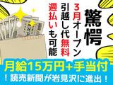 読売新聞 中央専売所 ≪3月 NEW OPEN≫のアルバイト情報