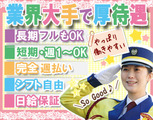 シンテイ警備株式会社 松戸支社/A3203000113のアルバイト情報