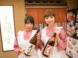 地酒とそば・京風おでん 三間堂 橋本店のアルバイト情報