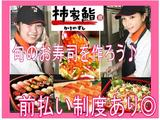 柿家鮨(かきやずし) 芝公園店のアルバイト情報
