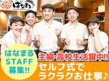はなまるうどん 仙台イービーンズ店のアルバイト情報