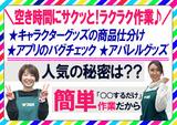 テイケイワークス東京株式会社 横浜支店のアルバイト情報