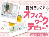 (株)セントメディア CC事業部 千葉支店のアルバイト情報