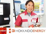 北海道エネルギー 清南SSのアルバイト情報
