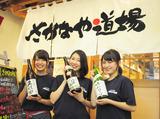 さかなや道場 横浜関内北口店 c0654のアルバイト情報