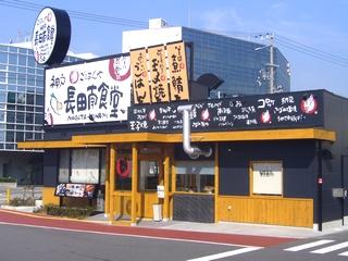 まいどおおきに神戸長田南食堂のアルバイト情報