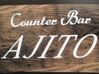 AJITO(アジト)のアルバイト情報