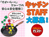 Cafe レストラン ガスト 松山朝生田店  ※店舗No. 011625のアルバイト情報