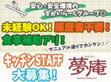 夢庵 武蔵中原駅前店<130226>のアルバイト情報